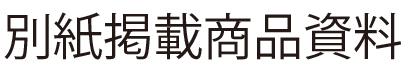 別紙掲載資料