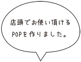 POPアイコン