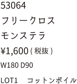 53064文字