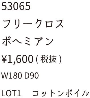 53065文字