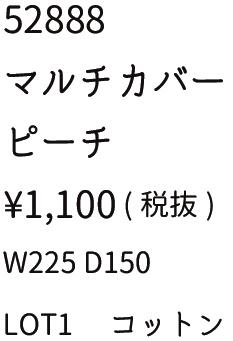 52888文字