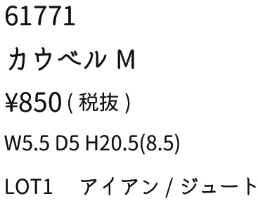 61771文字