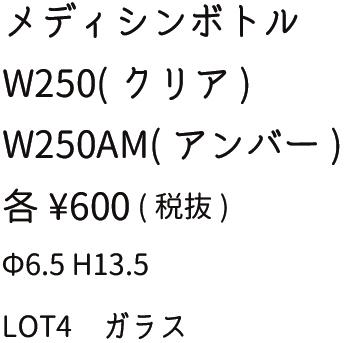 W250文字