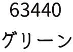 63440文字