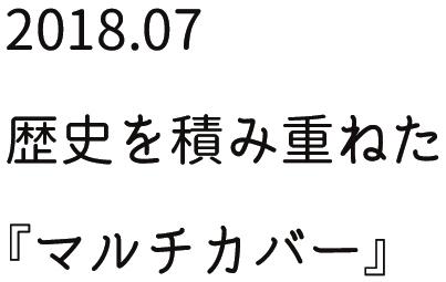 7月topタイトル2