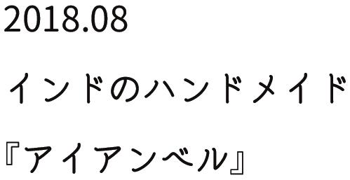 8月topタイトル2