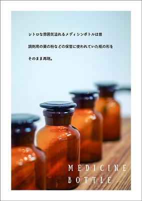 メディシンボトルPOP2