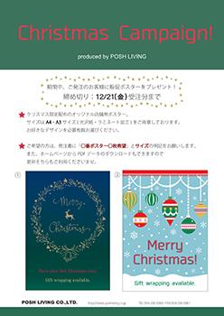 クリスマス販促資料