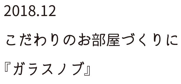 12月topタイトル2