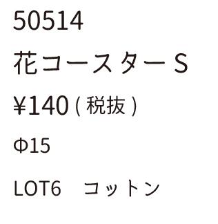 50514moji