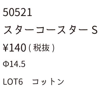 50521moji