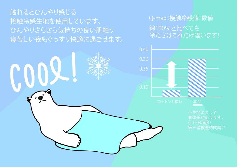 冷感POP3